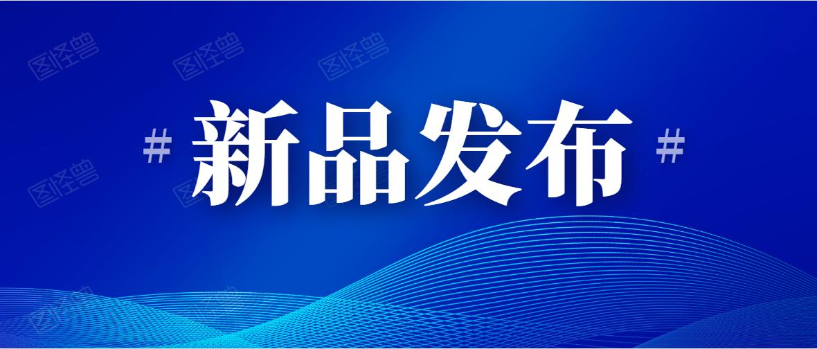 新品发布   迈信电气与英飞凌合作开发基于SiC-MOSFET自然散热设计的一体化伺服电机系统研究