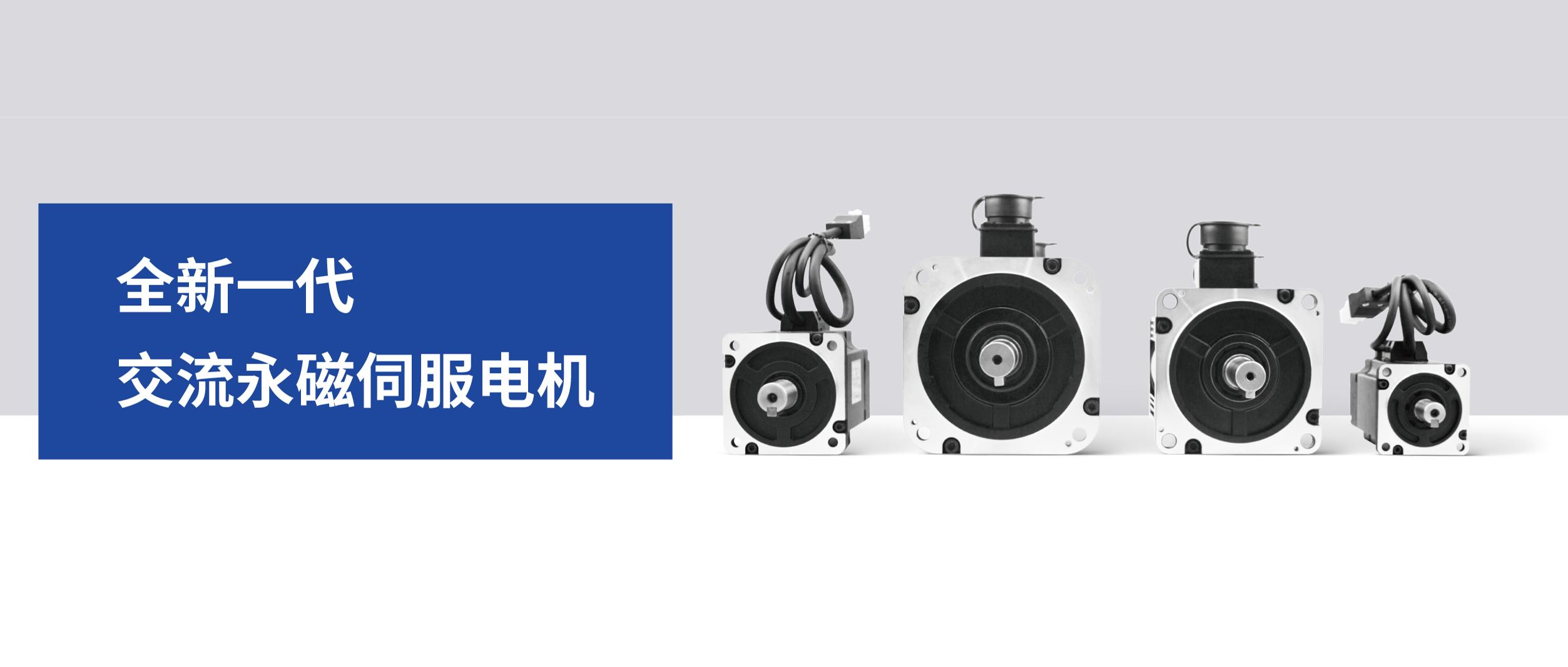 DME中国[东莞]机床展   迈信电气全新一代伺服电机助力机床行业智能化转型