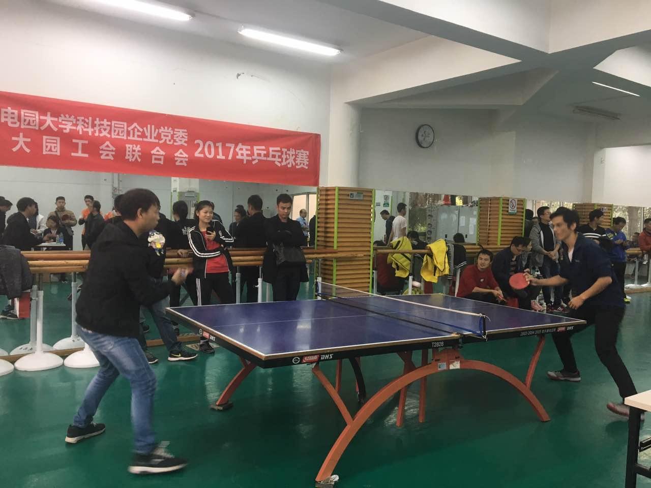 活力上班族 2017年光电园大学科技园乒乓球赛